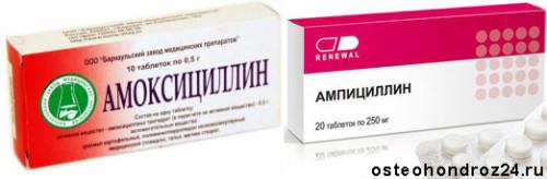 амоксициллин и ампициллин